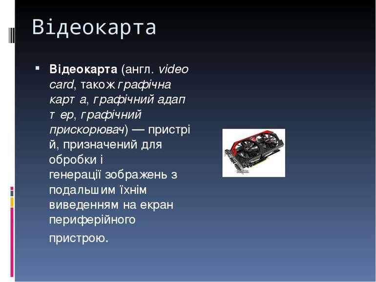 Відеокарта Відеока рта(англ.video card, такожграфічна карта,графічнийада...