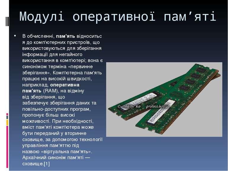 Модулі оперативної пам'яті Вобчисленні,пам'ятьвідноситься докомп'ютерних ...