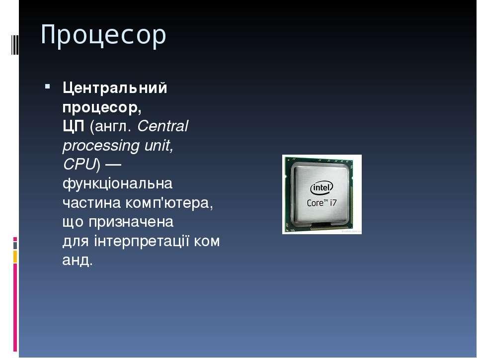 Процесор Центральний процесор, ЦП(англ.Central processing unit, CPU)— функ...