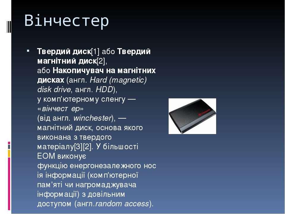 Вінчестер Тверди й диск[1]абоТверди й магні тний диск[2], абоНакопичувач н...
