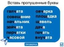 Вставь пропущенные буквы ПРОВЕРКА