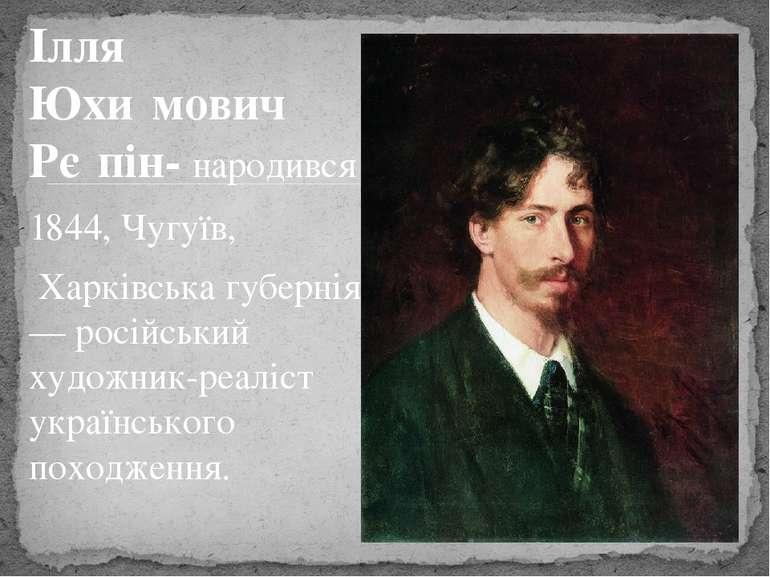 Ілля Юхи мович Рє пін- народився 1844,Чугуїв, Харківська губернія — російс...
