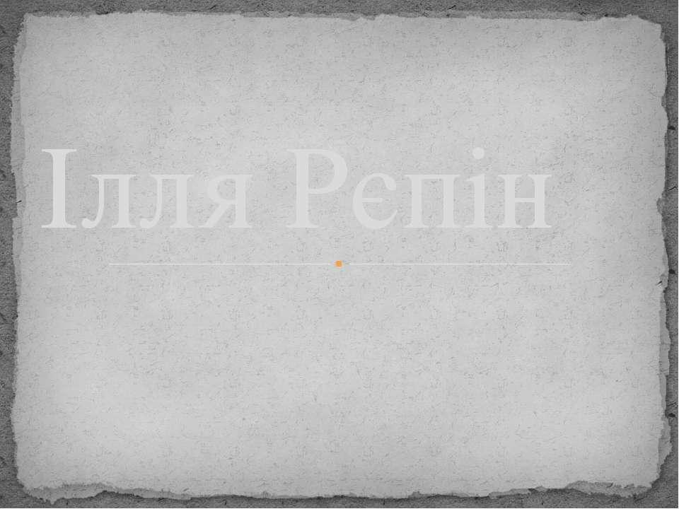 Ілля Рєпін