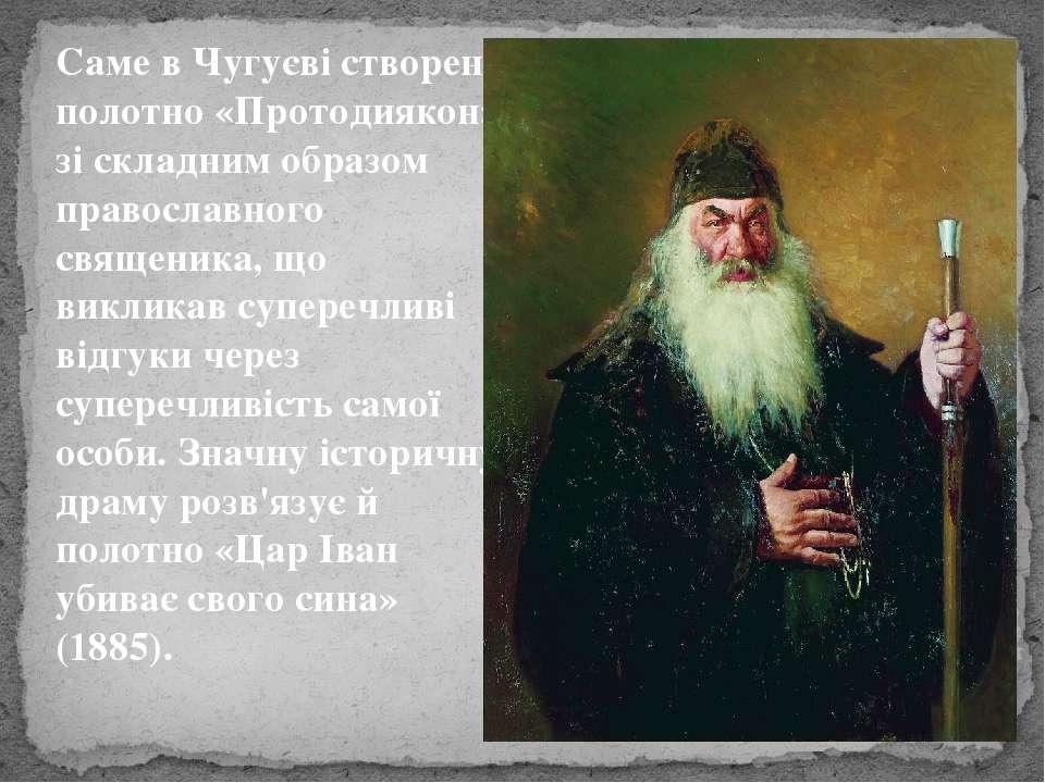 Саме в Чугуєві створене полотно «Протодиякон» зі складним образом православно...