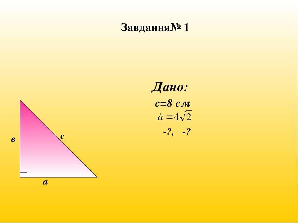 Завдання№ 1 Дано: с=8 см α-?, β-?