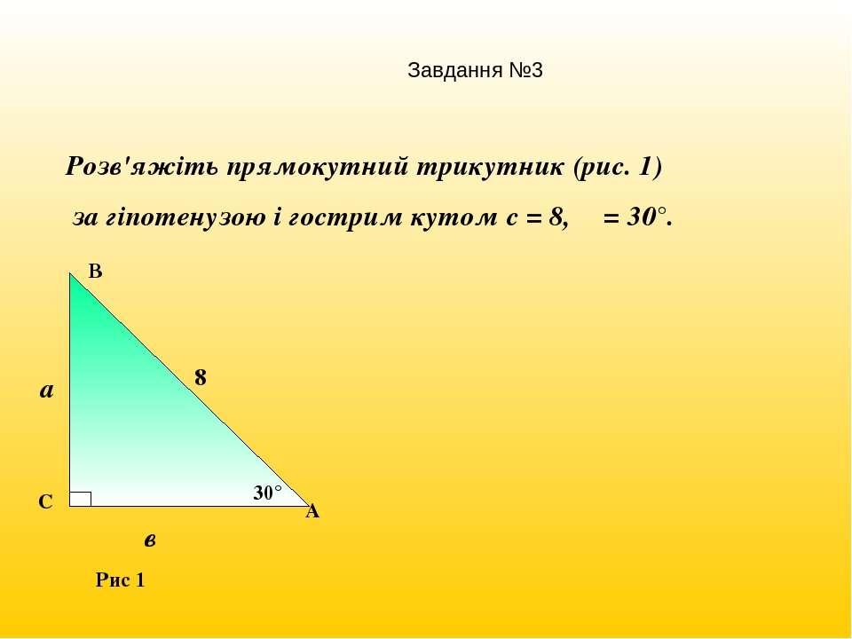 Розв'яжіть прямокутний трикутник (рис. 1) за гіпотенузою і гострим кутом с = ...