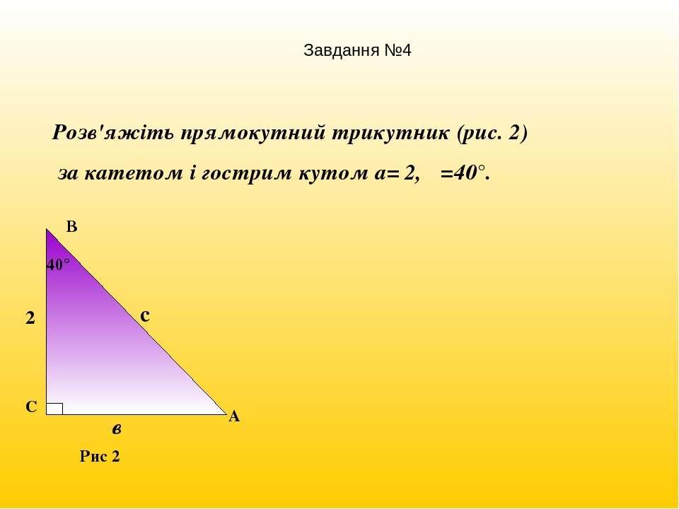 Розв'яжіть прямокутний трикутник (рис. 2) за катетом і гострим кутом а= 2, β=...