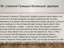 1199- утвоення Галицько-Волинської держави Об'єднанню Галицького і Волинськог...