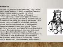 Юрій II Болеслав (близько 1306- 1340 р.)- галицько-волинський князь (1325-134...