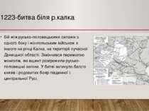 1223-битва біля р.калка бій між русько-половецькими силами з одного боку і мо...