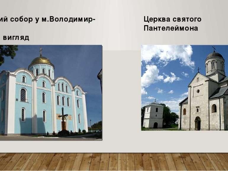 Успенський собор у м.Володимир-1160р. Сучасний вигляд Церква святого Пантелей...