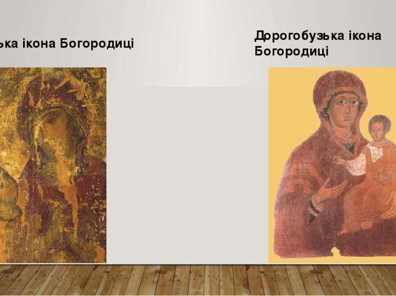 Холмська ікона Богородиці Дорогобузька ікона Богородиці