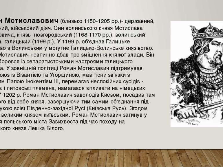 Роман Мстиславович (близько 1150-1205 pp.)- державний, політичний, військовий...