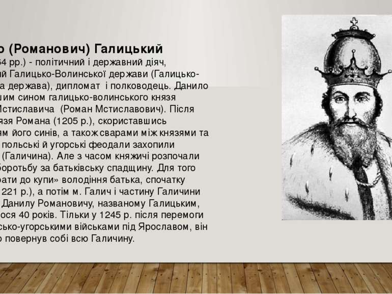 Данило (Романович) Галицький (1201-1264 pp.) - політичний і державний діяч, б...
