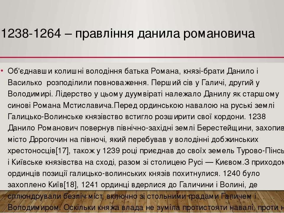 1238-1264 – правління данила романовича Об'єднавши колишні володіння батька Р...