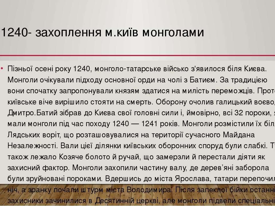 1240- захоплення м.київ монголами Пізньої осені року 1240, монголо-татарське ...