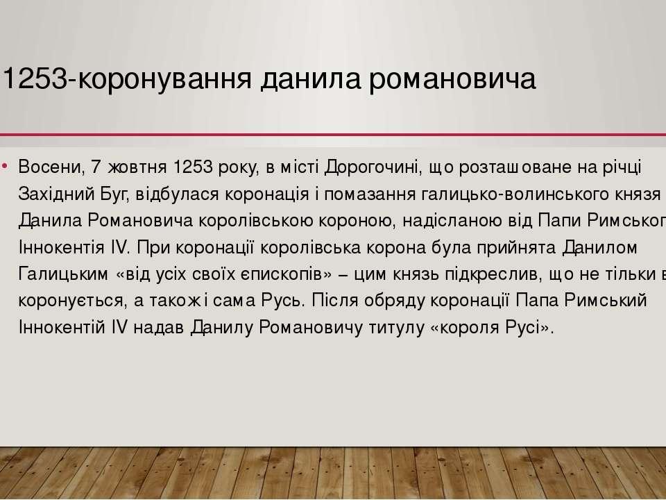 1253-коронування данила романовича Восени, 7 жовтня 1253 року, в місті Дорого...