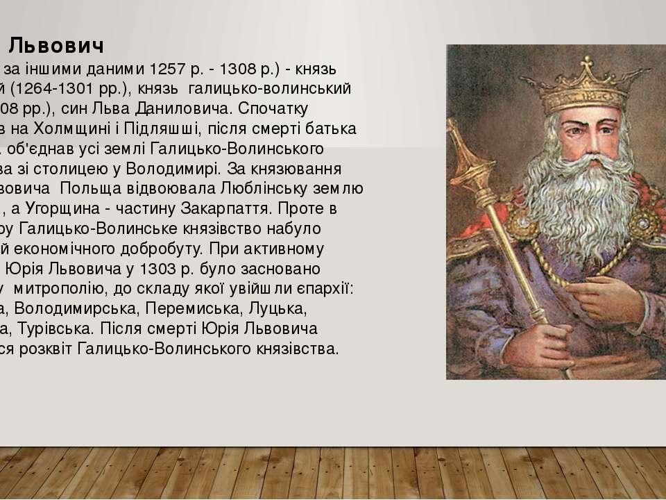 Юрій I Львович (1252 p.; за іншими даними 1257 р. - 1308 р.) - князь Белзький...