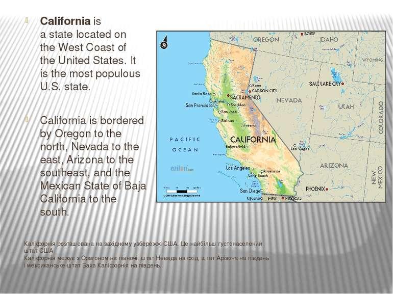 Каліфорнія розташована на західному узбережжі США. Це найбільш густонаселений...