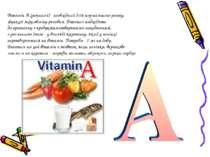 Вітамін А (ретинол) - необхідний для нормального росту, функції зору,обміну р...