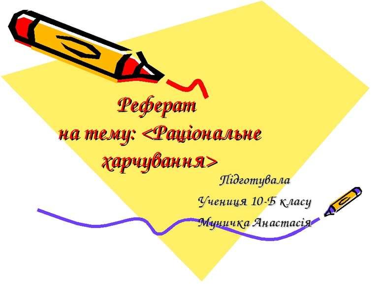 Реферат на тему: Підготувала Учениця 10-Б класу Мучичка Анастасія