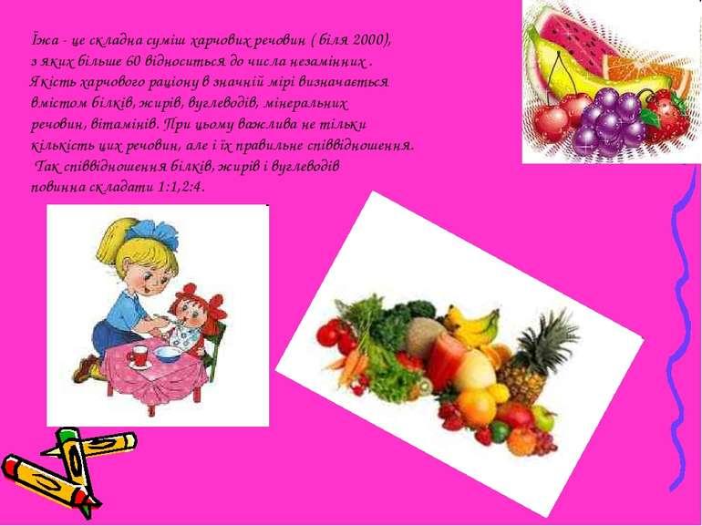 Їжа - це складна суміш харчових речовин ( біля 2000), з яких більше 60 віднос...