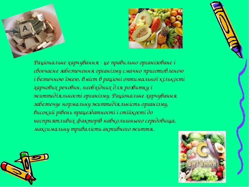 Раціональне харчування - це правильно організоване і своєчасне забезпечення о...