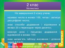 2 клас Математика На завершення 2 класу учень: називає числа в межах 100, чит...