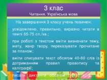 3 клас Читання. Українська мова На завершення 3 класу учень повинен: усвідомл...