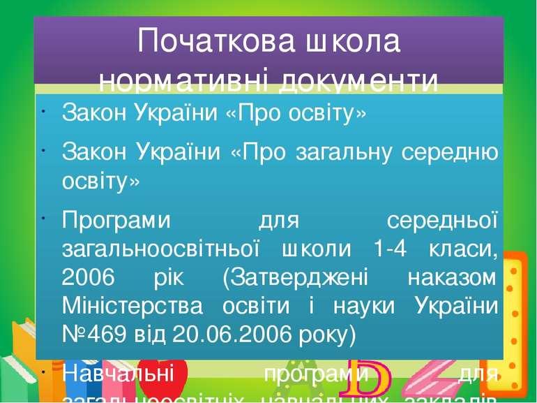Початкова школа нормативні документи Закон України «Про освіту» Закон України...