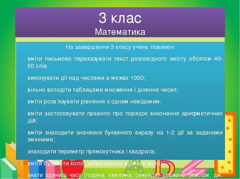 3 клас Математика На завершення 3 класу учень повинен: вміти письмово переказ...