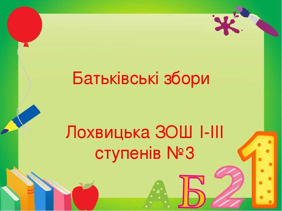 Батьківські збори Лохвицька ЗОШ І-ІІІ ступенів №3