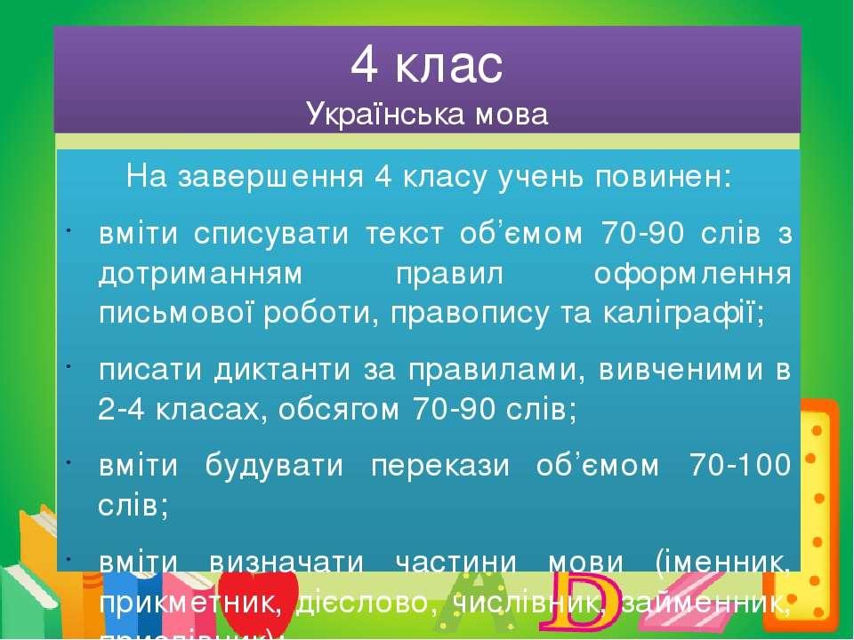 4 клас Українська мова На завершення 4 класу учень повинен: вміти списувати т...