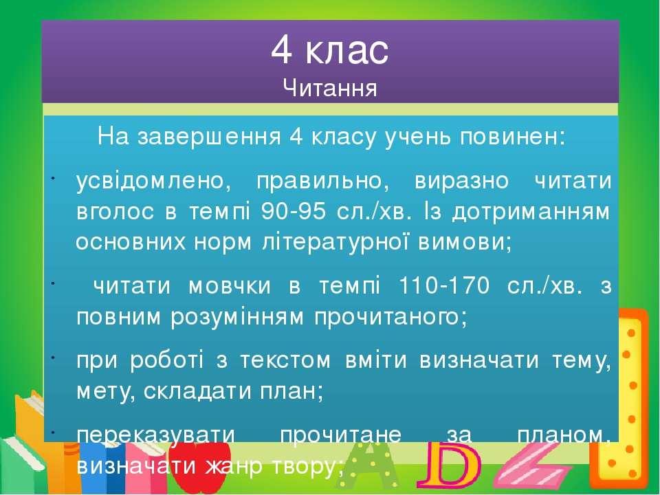 4 клас Читання На завершення 4 класу учень повинен: усвідомлено, правильно, в...