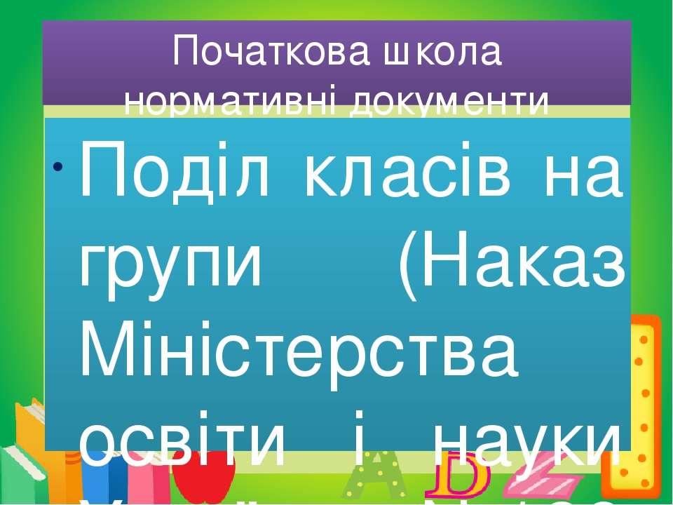 Початкова школа нормативні документи Поділ класів на групи (Наказ Міністерств...