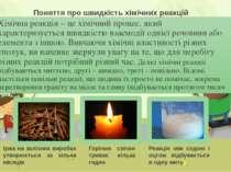 Хімічна реакція – це хімічний процес, який характеризується швидкістю взаємод...