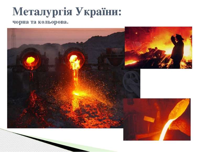 Металургія України: чорна та кольорова.