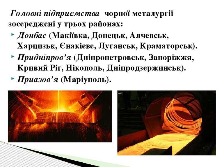 Головні підприємства чорної металургії зосереджені у трьох районах: Донбас (М...