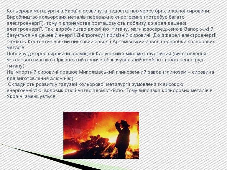 Кольорова металургія в Україні розвинута недостатньо через брак власної сиров...