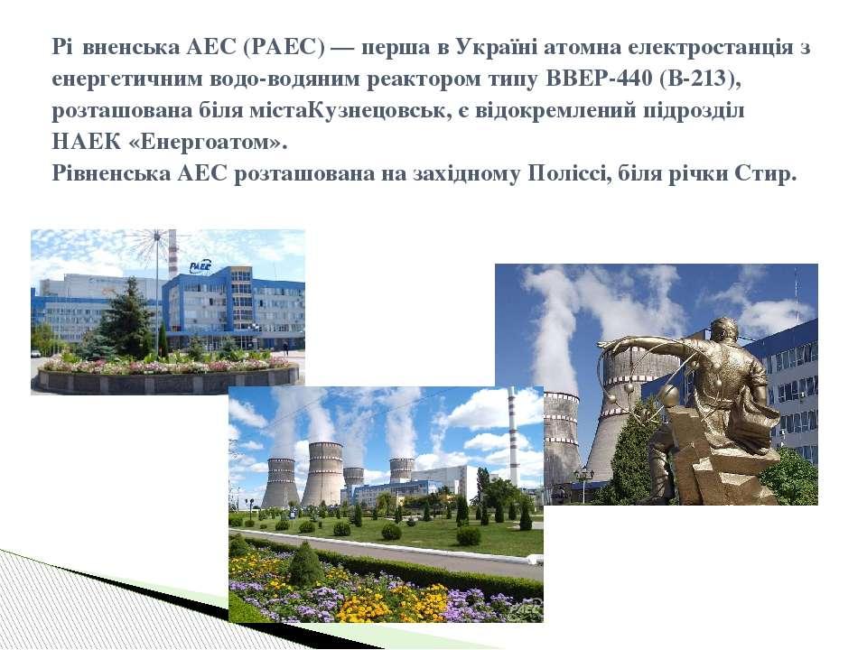 Рі вненська АЕС (РАЕС)— перша вУкраїніатомна електростанціяз енергетичним...