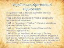 Українсько-британські відносини 31 грудня 1991 р. Велика Британія визнала нез...