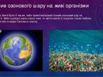 Вплив озонового шару на живі організми Життя на Землі було б іншим, якби трим...