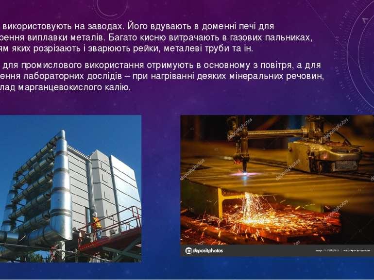 Кисень використовують на заводах. Його вдувають в доменні печі для прискоренн...
