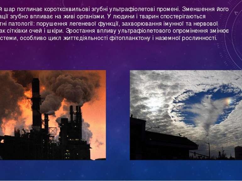 Озоновий шар поглинає короткохвильові згубні ультрафіолетові промені. Зменшен...