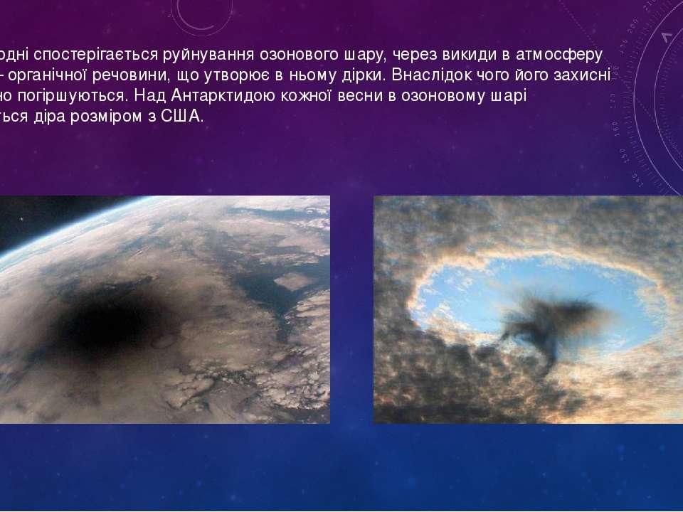 Але сьогодні спостерігається руйнування озонового шару, через викиди в атмосф...