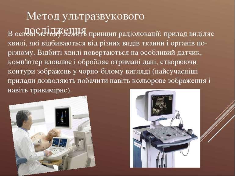 Метод ультразвукового дослідження В основі методу лежить принцип радіолокації...