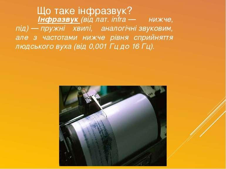 Що таке інфразвук? Інфразвук(відлат.infra— нижче, під)—пружні хвилі, ан...
