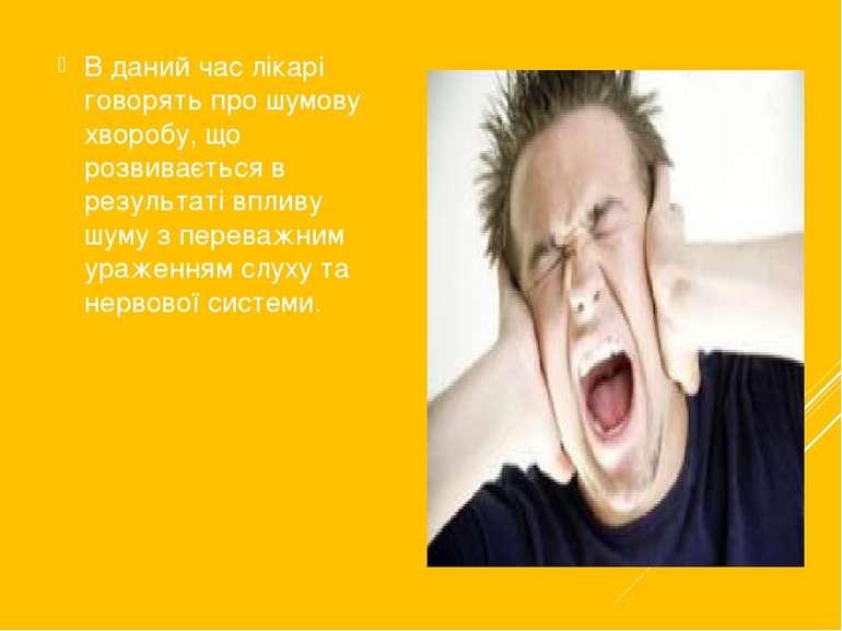 В даний час лікарі говорять про шумову хворобу, що розвивається в результаті ...