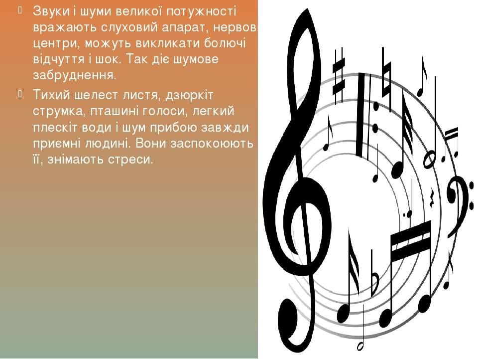 Звуки і шуми великої потужності вражають слуховий апарат, нервові центри, мож...