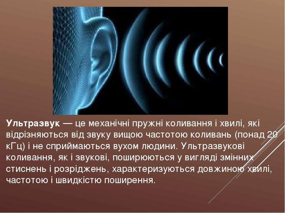 Ультразвук — це механічні пружні коливання і хвилі, які відрізняються від зву...